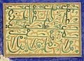 Calligraphic Page with Purple Borders LACMA M.85.139.9.jpg