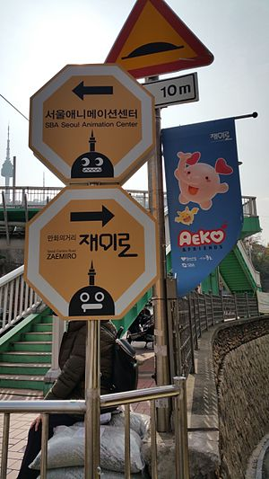 Cartoon Street - Cartoon Street and Seoul Animation Center street signs below N Seoul Tower, November 2015.
