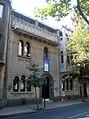 Centro de Estudios Judaicos U de Chile.jpg