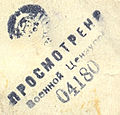 Cenyra USSR WWII.jpg