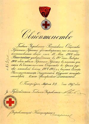 "Certificate of medal of Red Cross ""In memory of russo-japanese war"".jpg"