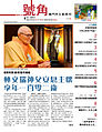 Chinese 1st page July 24 2015.jpg