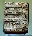 Clay tablet mentioning the name of Gudea, prince of Lagash, from Iraq, c. 2130 BCE. Iraq Museum.jpg