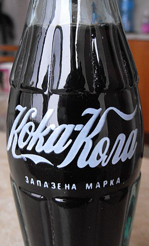 Logo - The Coca-Cola logo is identifiable in other writing-systems, here written in Cyrillic.