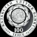Coin of Kazakhstan 0221.png
