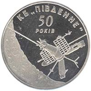 Yuzhnoye Design Office - Image: Coin of Ukraine KB Pivdenne r