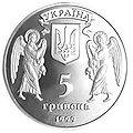 Coin of Ukraine Rizdvo2000 a5.jpg