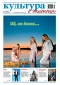 Culture and life, 27-2013.pdf