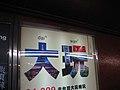 Dai wan (3246073328).jpg