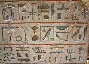 Egypte louvre 222 hieroglypes.jpg