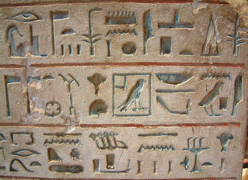 קובץ:Egypte louvre 222 hieroglypes.jpg