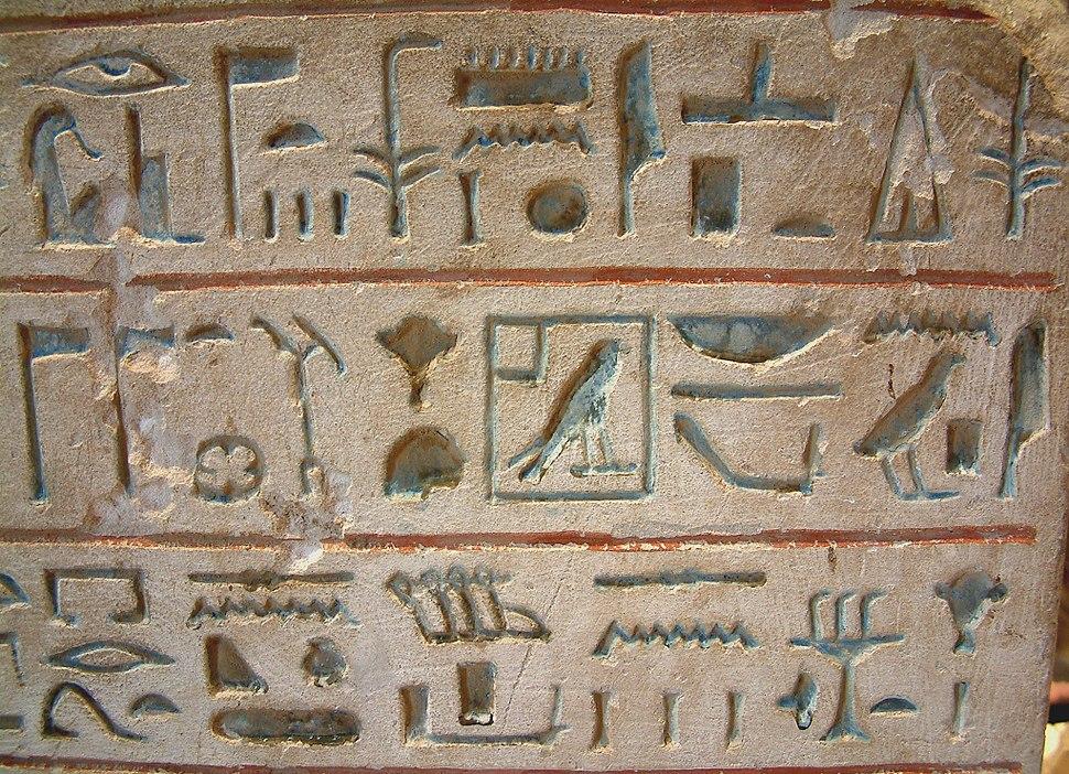 Egypte louvre 222 hieroglypes