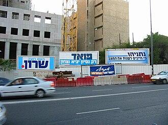 Israeli legislative election, 2003 - Image: Elections 16 1