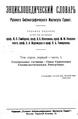 Encyclopædia Granat vol 41-1 ed7 192x.pdf