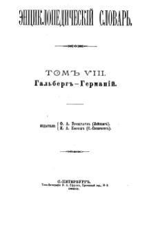 Encyclopedicheskii slovar tom 8.djvu