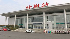 Facade of Yexie Railway Station(2015).jpg