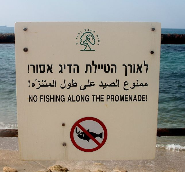 File:Fishing warning sign Israel.JPG
