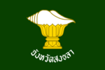 Flag Songkhla Province.png