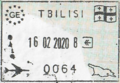 Georgia (Tbilisi) entry stamp.png