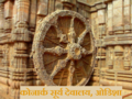 Giant Wheel in Konark Sun Temple, Orissa.png