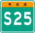 Guangdong Expwy S25 sign no name.png
