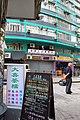 HK 上環 Sheung Wan Wa Lane restaurant sign food menu Hollywood Road June 2018 IX2.jpg
