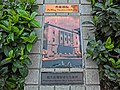 HK 油麻地 Yau Ma Tei 彌敦道 382 Nathan Road 1929-1957 old Po Hing Theatre history sign photo provided by 鄭寶鴻 Mr Cheng Po Hung Apr-2013.JPG