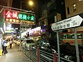 HK Jordan 寧波街 Ning Po Street night view Parkes Street name sign Mar-2013.JPG