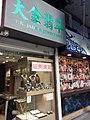 HK Kln City 九龍城 Kowloon City 獅子石道 Lion Rock Road January 2021 SSG 81.jpg