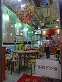 HK SYP Queen's Road West 金星餐廳 Golden Star Restaurant shop interior 華利樓 Wah Lee Building June 2016 sign No toilet.jpg