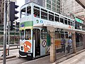 HK Tram 105 tour view Hong Kong Island North July 2020 SS2 01.jpg