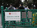 HK Yaumatei 街市街 Market Street Yau Ma Tei Community Centre Rest Garden name sign.jpg