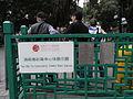 HK Yaumatei 街市街 Market Street Yau Ma Tei Community Centre Rest Garden name sign.jpg