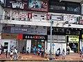 HK tram view CWB 銅鑼灣 Causeway Bay 怡和街 Yee Wo Street May 2019 SSG 02.jpg