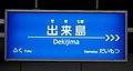 Hanshin Dekijima Station sign 2009 style.JPG