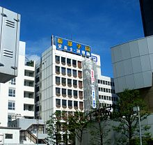 Hattori Nutrition College - Wikipedia, the free encyclopedia