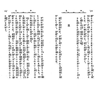 Overview of how the Japanese language is written in contemporary times, and the writing system
