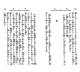 Japanese writing system - Image: Heibon pp.10 11