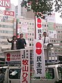 Hiroe Makiyama - July campaign 2007.jpg
