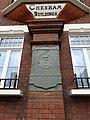 Hugh Lupus plaque - Chesham Buildings Brown Hart Gardens Mayfair London.jpg
