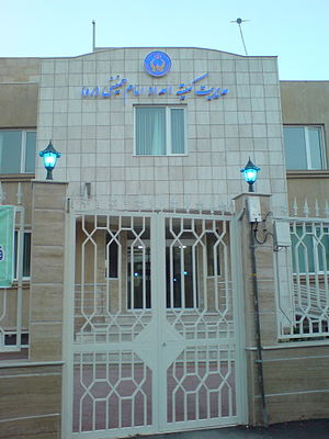 Imam Khomeini Relief Foundation - Main branch office of IKRF in Nishapur