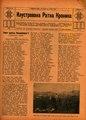 Ilustrovana ratna kronika broj 36.pdf