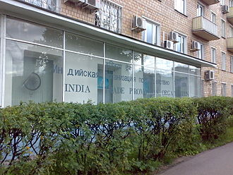 India Trade Promotion Organisation - Erstwhile office of the India Trade Promotion Organisation in Moscow, Russia