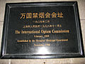 International Opium Commission.jpg