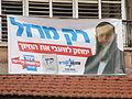 Israeli legislative election, 2015, Baruch Marzel.JPG