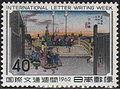 Japan Stamp in 1962 International Letter Writing Week.JPG