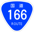 Japanese National Route Sign 0166.svg