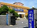 Jeju City Vehicle Registration Office.JPG