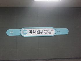 車站指示牌