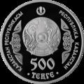 KZ 500tenge a.png